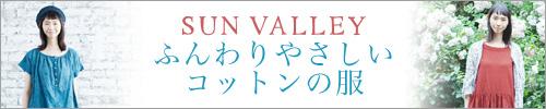 【 SUN VALLEY / サンバレー 】ふんわりやさしいコットンの服