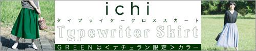 【 ichi / イチ 】タイプライタークロススカート GREENは<ナチュラン限定>カラー