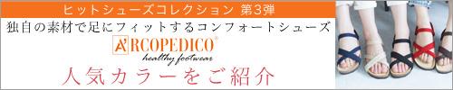 【 ARCOPEDICO 】ヒットシューズコレクション 第4弾 独自の素材で足にフィットするコンフォートシューズ
