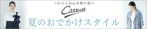 【 Cassure / カシュール 】夏のおでかけスタイル