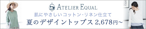【 ATELIER EQUAL 】肌にやさしいコットン・リネン仕立て 夏のデザイントップス2,678円~