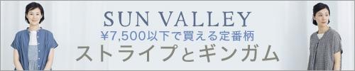 【 SUN VALLEY / サンバレー 】7,500以下で買える定番柄 ストライプとギンガム