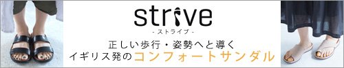 【 STRIVE / ストライブ 】正しい歩行・姿勢へと導く イギリス発のコンフォートサンダル