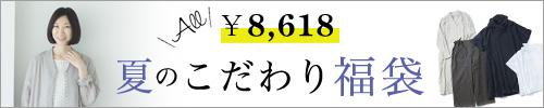 【 数量限定 】夏のこだわり福袋 ALL¥8,618