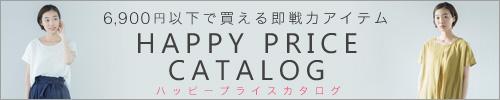 【 ハッピープライスカタログ 】6,900円以下で買える即戦力アイテム