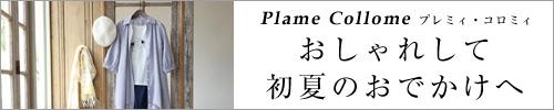 【 Plame Collome / プレミィコロミィ 】おしゃれして初夏のおでかけへ