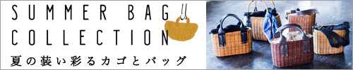 SUMMER BAG COLLECTION 夏の装い彩るカゴとバッグ
