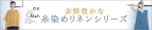 【 08Mab / ゼロハチマブ 】表情豊かな糸染めリネンシリーズ
