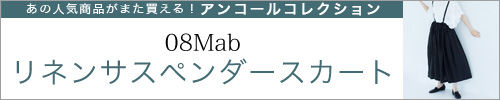 【 08Mab 】アンコールコレクション リネンサスペンダースカート