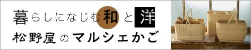 【 松野屋 / マツノヤ 】暮らしになじむ和と洋 松野屋のマルシェかご