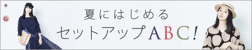 夏にはじめるセットアップ ABC!