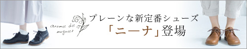【 arome de muguet 】プレーンな新定番シューズ 「ニ―ナ」登場