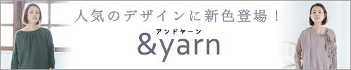 【 &yarn / アンドヤーン 】人気のデザインに新色登場!
