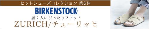 【 BIRKENSTOCK 】ヒットシューズコレクション 第6弾 履く人にぴったりフィット ZURICH/チューリッヒ