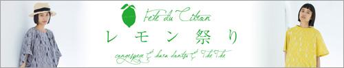 『レモン祭り -Fete du Citron-』 conges payes ADIEU TRISTESSE×hara donuts×the the