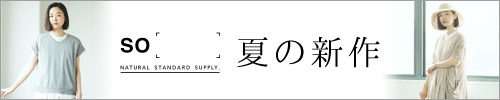 【 SO / エスオー 】夏の新作