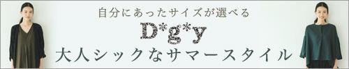 【 D*g*y / ディージーワイ 】自分にあったサイズが選べる 大人シックなサマースタイル
