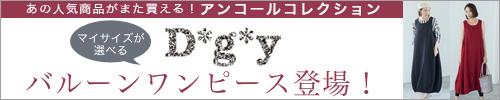【 D*g*y / ディージーワイ 】アンコールコレクション バルーンワンピース登場!