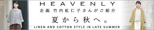「HEAVENLY」企画・竹内さんがご紹介~夏から秋へ。~LINEN AND COTTON STYLE