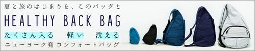 ―夏と旅のはじまりを、このバッグと―「HEALTHY BACK BAG」 たくさん入る 軽い 洗える NY発コンフォートバッグ