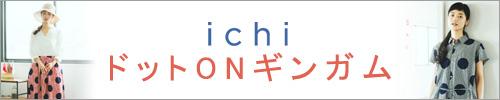 【 ichi / イチ 】ドットONギンガム