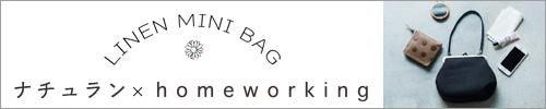 【 homeworking 】ナチュラン × homeworking LINEN MINI BAG