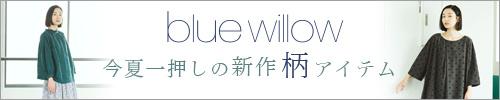 【 blue willow 】今夏一押しの 新作 柄アイテム