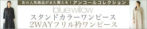 【 blue willow / ブルーウィロウ 】アンコールコレクション スタンドカラーワンピース 2WAYフリル衿ワンピース
