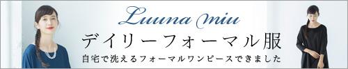 【 Luuna miu / ルウナミウ 】デイリーフォーマル服
