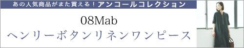 【 08Mab 】アンコールコレクション ヘンリーボタンリネンワンピース