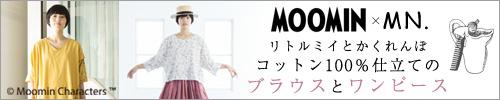【 MOOMIN×MN. 】リトルミイとかくれんぼコットン100%仕立てのブラウスとワンピース