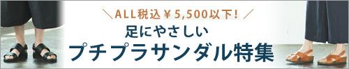 \ALL税込¥5,500以下!/ 今すぐ欲しい、サンダル特集