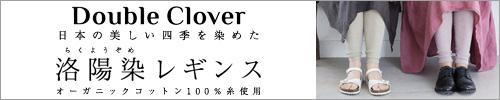 日本の美しい四季を染めた「Double Clover」洛陽染レギンス<オーガニックコットン100%糸使用>