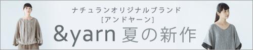 【 &yarn / アンドヤーン 】ナチュランオリジナルブランド夏の新作