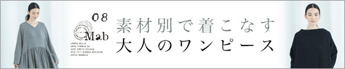 【 08Mab / ゼロハチマブ 】素材別で着こなす 大人のワンピース
