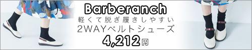 【 Barberanch / バルブランチ 】軽くて脱ぎ履きしやすい2WAYベルトシューズ【4,212円】
