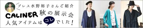 【 CALINER / カリネ 】プレス水野さんが秋の展示会人気アイテムをご紹介!