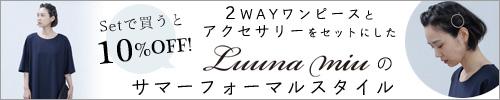 【Setで買うと10%OFF】2WAYワンピース+アクセサリー「Luuna miu」サマーフォーマル