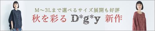 【 D*g*y / ディージーワイ 】M~3Lまで選べるサイズ展開も好評 秋を彩る新作