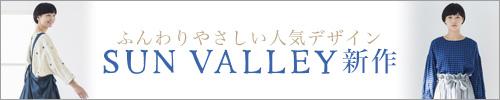 【 SUN VALLEY / サンバレー 】ふんわりやさしい人気デザイン SUN VALLEY 新作