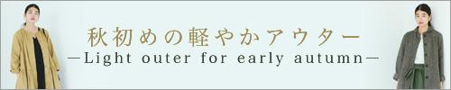 秋初めの軽やかアウター ―Light outer for early autumn―
