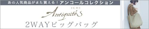 【 ICHI Antiquites 】アンコールコレクション 2WAYビッグバッグ