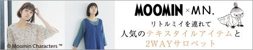 【 MOOMIN×MN. 】リトルミイを連れて人気のテキストスタイルアイテムと2WAYサロペット