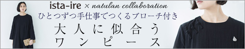 「ista-ire」×ナチュランコラボレーション<大人に似合う今年注目のカンフーデザイン>チャイナボタンワンピース