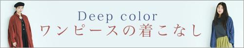 Deep color ワンピースの着こなし