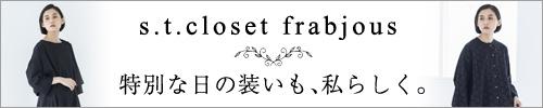 【 s.t.closet frabjous / エスティ・クローゼット・フラビシャス 】特別な日の装いも、私らしく。 width=