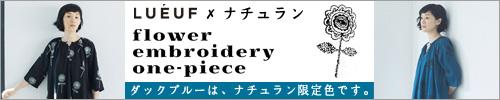 「Lueuf」×ナチュランコラボレーション<限定色ダックブルー>フラワー総刺繍ワンピース
