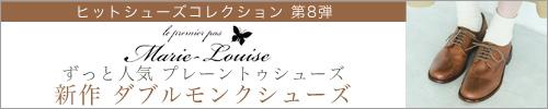 【 Marie-Louise 】ヒットシューズコレクション 第8弾 ずっと人気 プレーントゥシューズ 新作 ダブルモンクシューズ