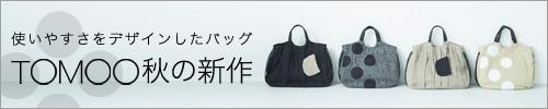 【 TOMOO / トモオ 】使いやすさをデザインしたバッグ「TOMOO」秋の新作