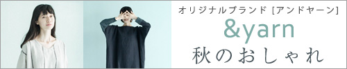 ナチュランオリジナルブランド【 &yarn / アンドヤーン 】秋のおしゃれ